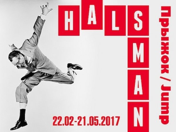 Exhibition of Philippe Halsman: Jump