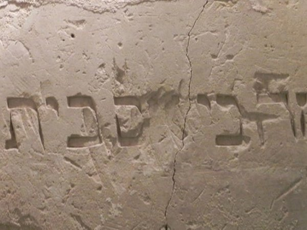 Two new Jewish Museums open in Italy