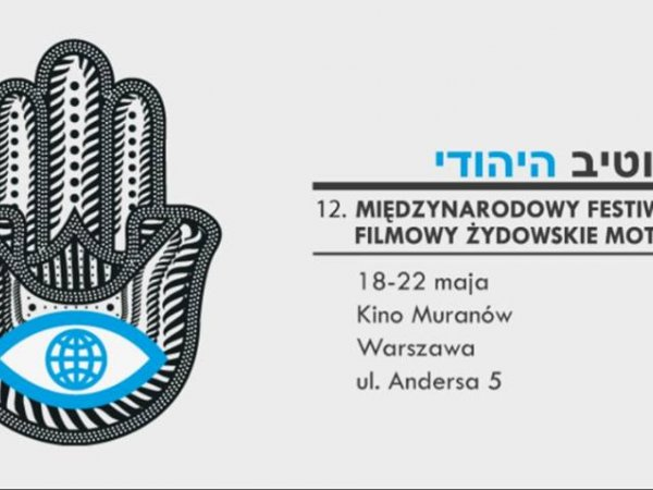 Jewish Motifs International Film Festival